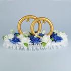 Кольца на крышу с колокольчиками «Счастье», на подставке из бело-синих цветов