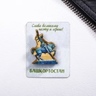 Значок деревянный «Башкортостан. Салават Юлаев»