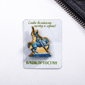"Icon wooden ""Bashkortostan. Salavat Yulaev"""