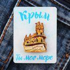 Значок деревянный «Крым. Ласточкино гнездо»