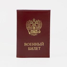 Обложка для военного билета, цвет красный гладкий