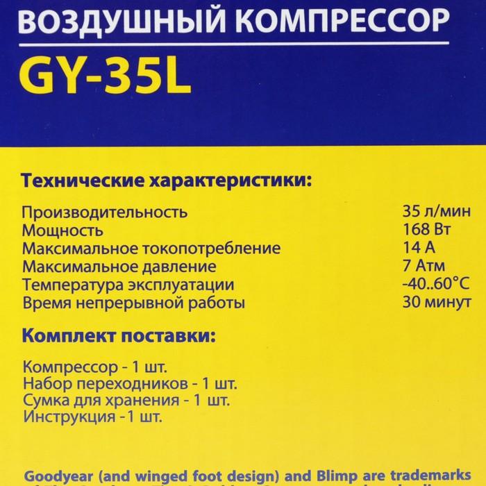 Компрессор Goodyear GY-35L, 35 л/мин, со съемной ручкой, с сумкой