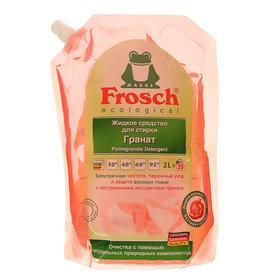 Жидкое средство для стирки Frosch гранат, концентрат, 2л - фото 4668162