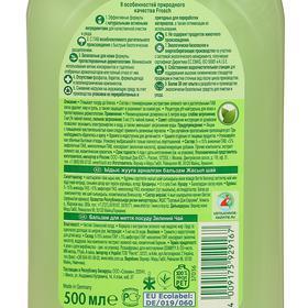 Бальзам для мытья посуды Frosch «Зелёный чай», 500 мл - фото 4667023