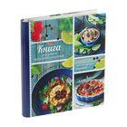 """Книга для записи кулинарных рецептов А5, 80 листов, на кольцах """"Всегда вкусно"""""""