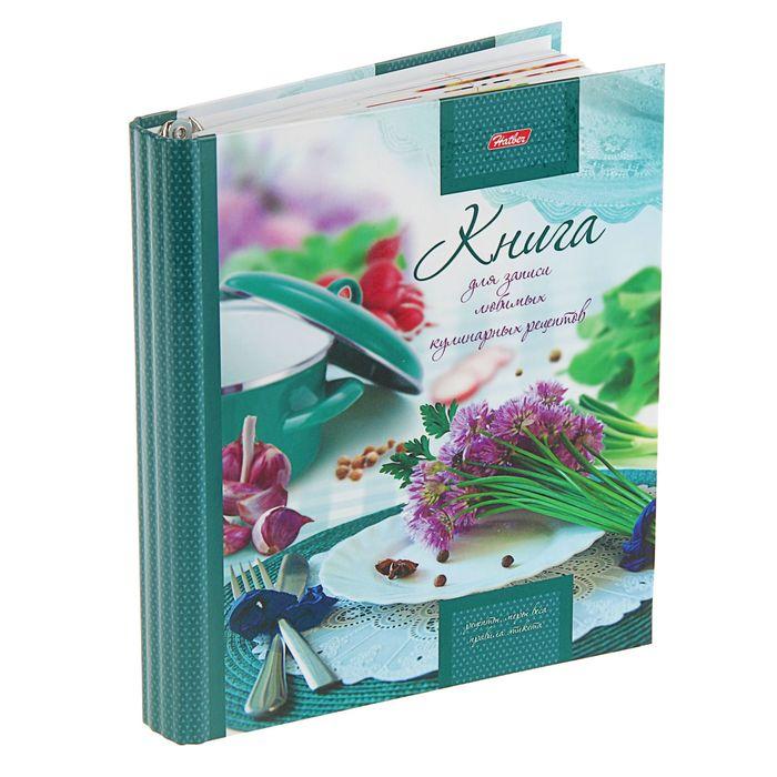 Книга для записи кулинарных рецептов А5, 80 листов на кольцах «Готовим с радостью», твёрдая обложка * - фото 736369