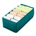 Органайзер для белья, 12 ячеек, цвет бирюзовый