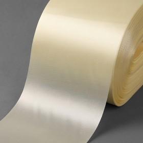 Лента атласная, 100 мм × 100 ± 5 м, цвет айвори