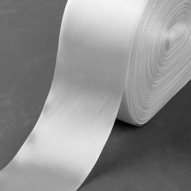 Лента атласная, 5см, 100±1м, цвет белый Ош