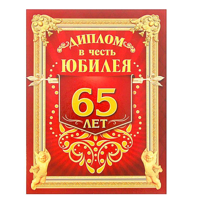 Открытка для дедушки на 65 лет