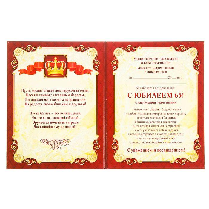 поздравление в честь юбилея сотрудника рхб защиты юво