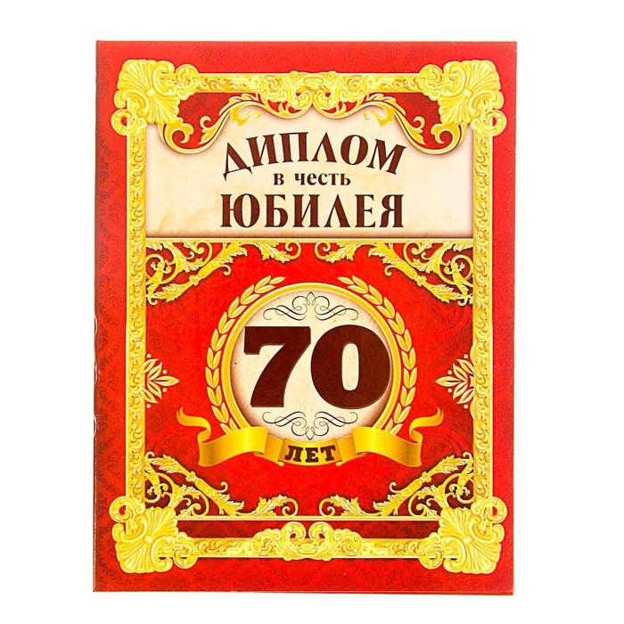 """Диплом """"В честь юбилея 70 лет"""""""