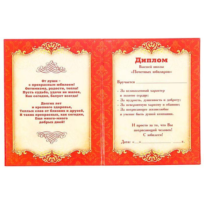 Поздравление для вручения диплома юбилярше