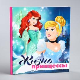 """Фотоальбом """"Жизнь принцессы"""", Принцессы, 12 листов"""