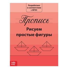 Прописи «Рисуем простые фигуры», 20 стр.