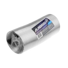 Воздуховод гофрированный 'Алювент', d=120 мм, раздвижной до 3 м, алюминиевый Ош
