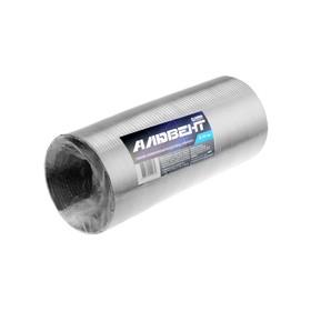 Воздуховод гофрированный 'Алювент', d=130 мм, раздвижной до 3 м, алюминиевый Ош