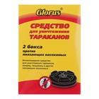 Средство для уничтожения тараканов Глорус, пластиковые боксы, 2 шт