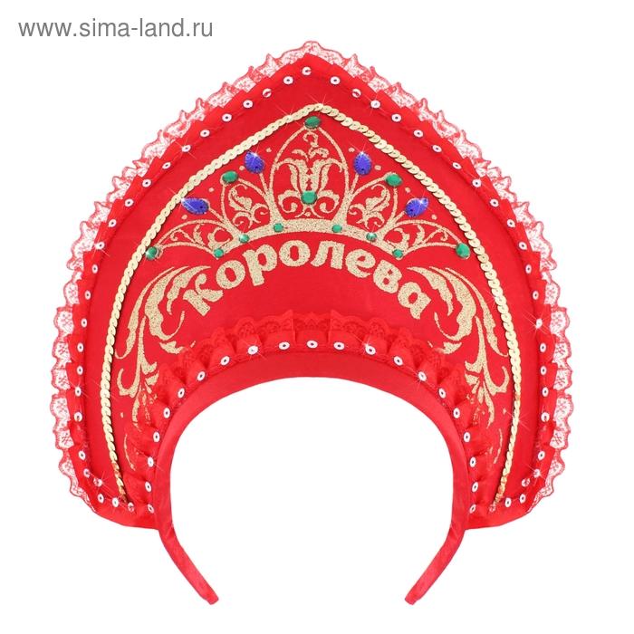 """Карнавальный кокошник """"Королева"""""""