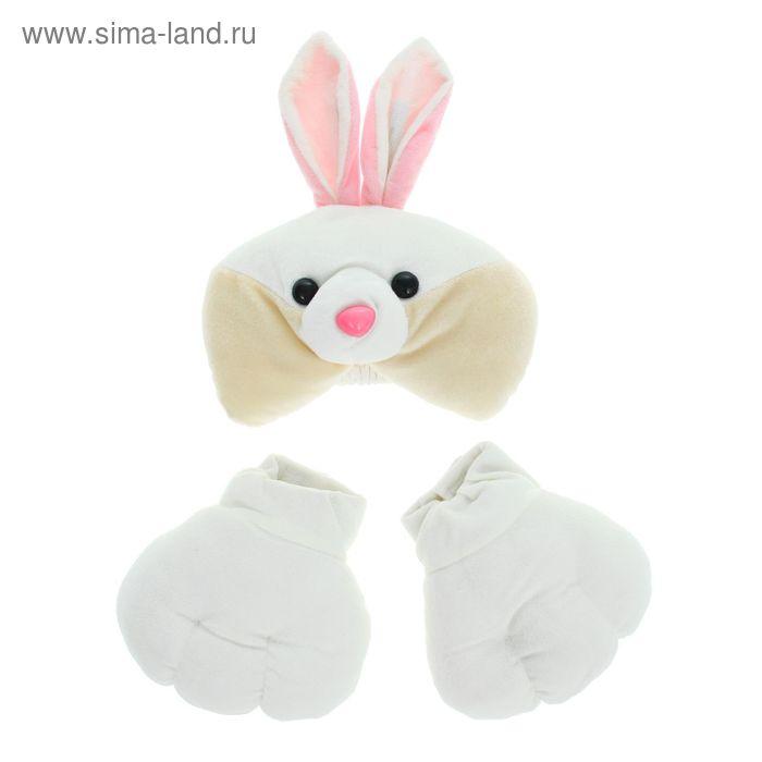 "Карнавальный набор ""Заяц"", 2 предмета: шапка-маска, лапы"