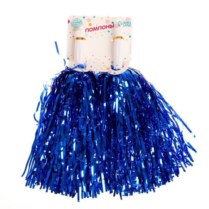 Карнавальные помпоны, набор 2 шт., цвет синий