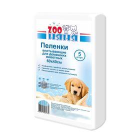 Простыни одноразовые ZOO Няня, гигиенические, 60*40 № 5