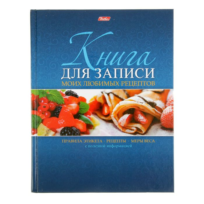 """Книга для записи кулинарных рецептов А5, 96 листов """"Ягодный десерт"""", твёрдая обложка"""