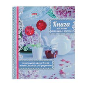 Книга для записи кулинарных рецептов, А5, 80 листов на кольцах «Кулинария как искусство», твёрдая обложка, с разделителями