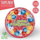 "Plate paper ""happy Birthday"", balloons, 18 cm"