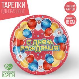 Тарелка бумажная 'С Днём Рождения', шары, 18 см Ош