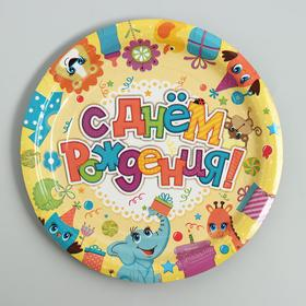 """Plate paper """"happy Birthday"""", animals with gifts, 18 cm"""