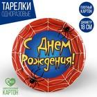 """Тарелка бумажная """"С днем рождения"""" паутина (набор 6 шт.), 18 см"""