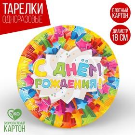 "Plate paper ""happy Birthday"", star, 18 cm"