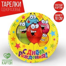 Тарелка бумажная 'С днем рождения' веселые шарики, 18 см Ош