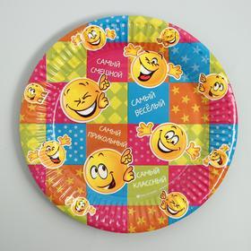 Тарелка бумажная «Самый веселый», смайл, 18 см Ош
