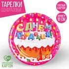 """Тарелка бумажная """"С Днём Рождения"""", тортик с кремом, набор 6 шт., 18 см"""