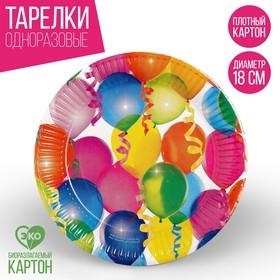 Тарелка бумажная «Воздушные шарики», набор 6 шт., 18 см