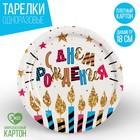 """Набор тарелок бумажных """"С Днём Рождения"""", свечи и звёзды, 18 см, 6 шт."""