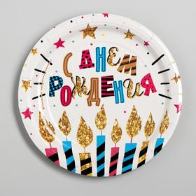 """A set of paper plates """"happy Birthday"""", candles and stars, 18 cm, 6 PCs."""