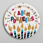 """Plate paper """"happy Birthday"""", candles and stars, 18 cm"""