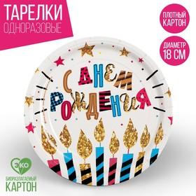Тарелка бумажная 'С Днём Рождения', свечи и звёзды, 18 см Ош