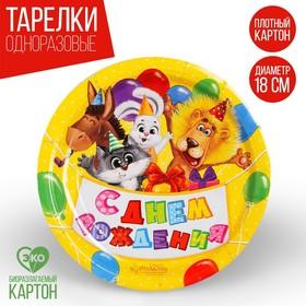 Тарелка бумажная «С днём рождения», зверята, с шариками, набор 6 шт., 18 см