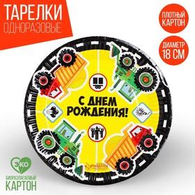 "Plate paper ""happy birthday"" trucks (set 6 PCs) 18 cm"