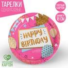 """Тарелка бумажная """"Happy Birthday"""", гирлянды, набор 6 шт.,18 см"""