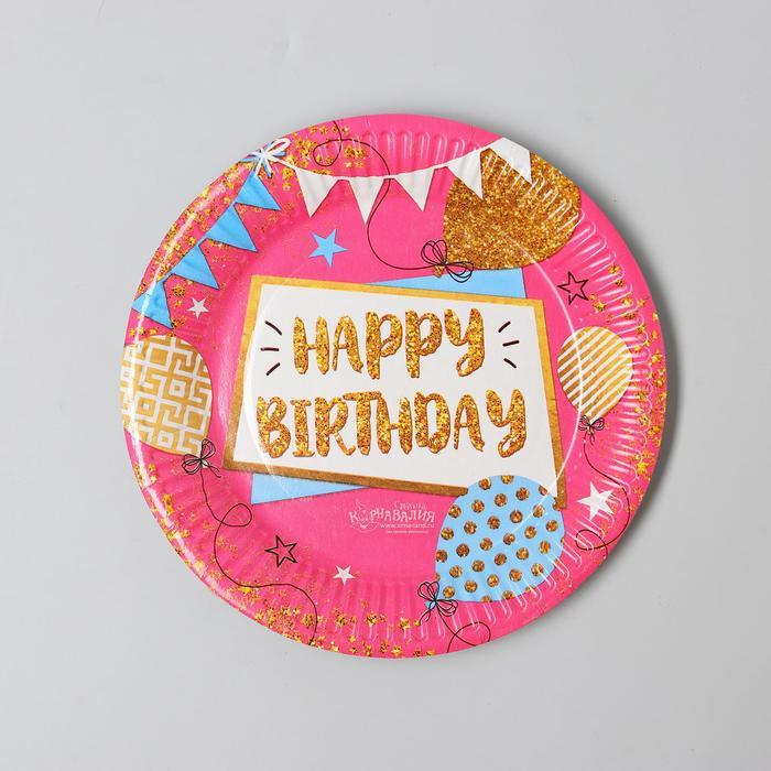 "Тарелка бумажная ""Happy Birthday"" гирлянды, 18 см"