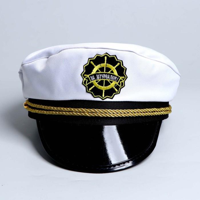 """Шляпа капитана взрослая """"За штурвалом"""", р-р. 60"""