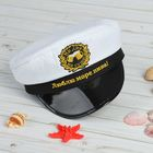 "Шляпа капитана ""Люблю море пива"", цвет белый"