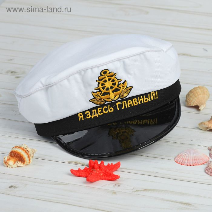 "Шляпа капитана ""Я здесь главный"" цвет белый"