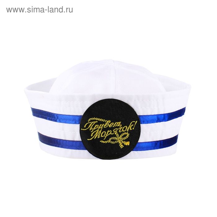 "Шляпа юнга взрослая ""Привет, морячок!"""