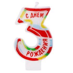 """Свеча в торт цифра 3 """"С Днем рождения"""""""